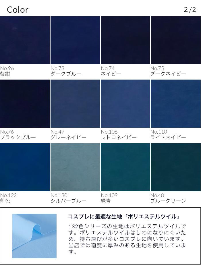 【送料無料】コスプレに最適なライン オリジナル燕尾ベスト 女性・女装用【カラー・選べるブルー系】《受注生産》[FAVORIC]