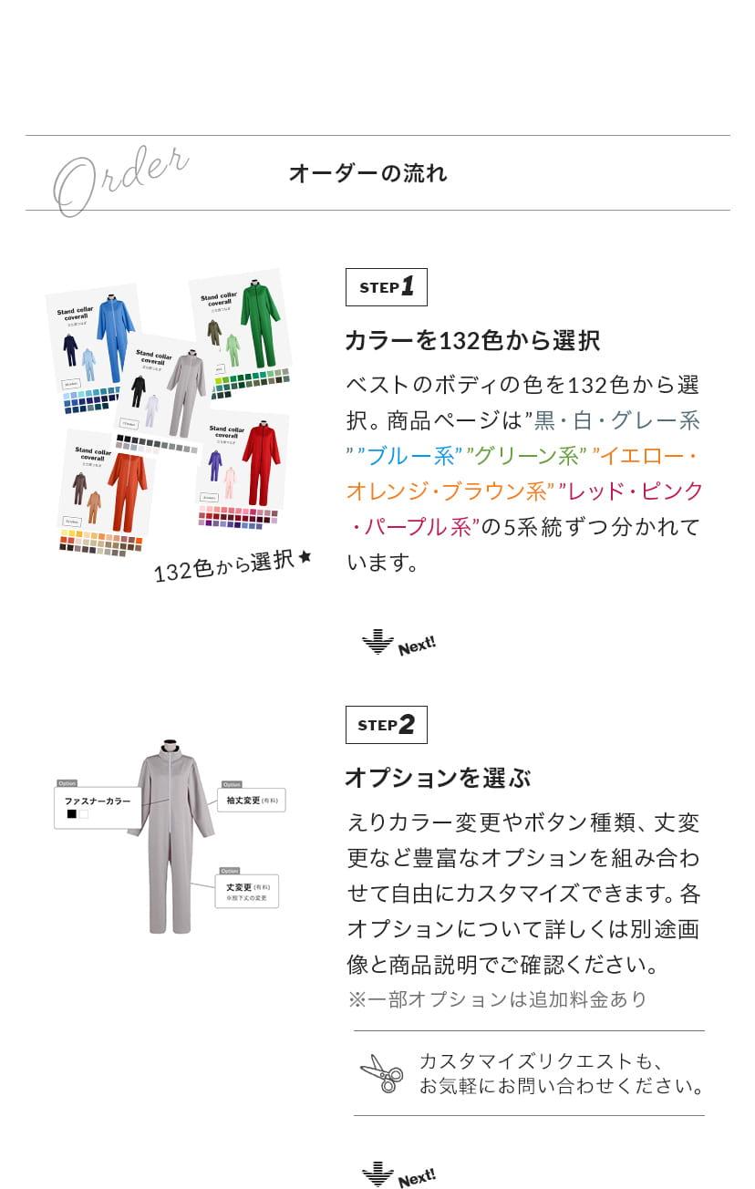 【送料無料】オリジナルツナギ・立襟タイプ【カラー・選べるブルー系】《受注生産》[FAVORIC]
