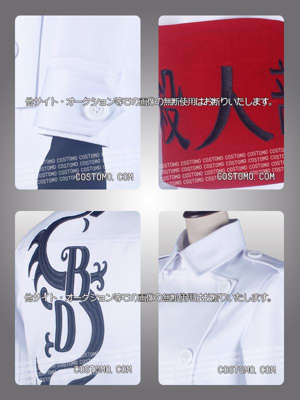 【送料無料】 白×黒 腕章付き 黒龍