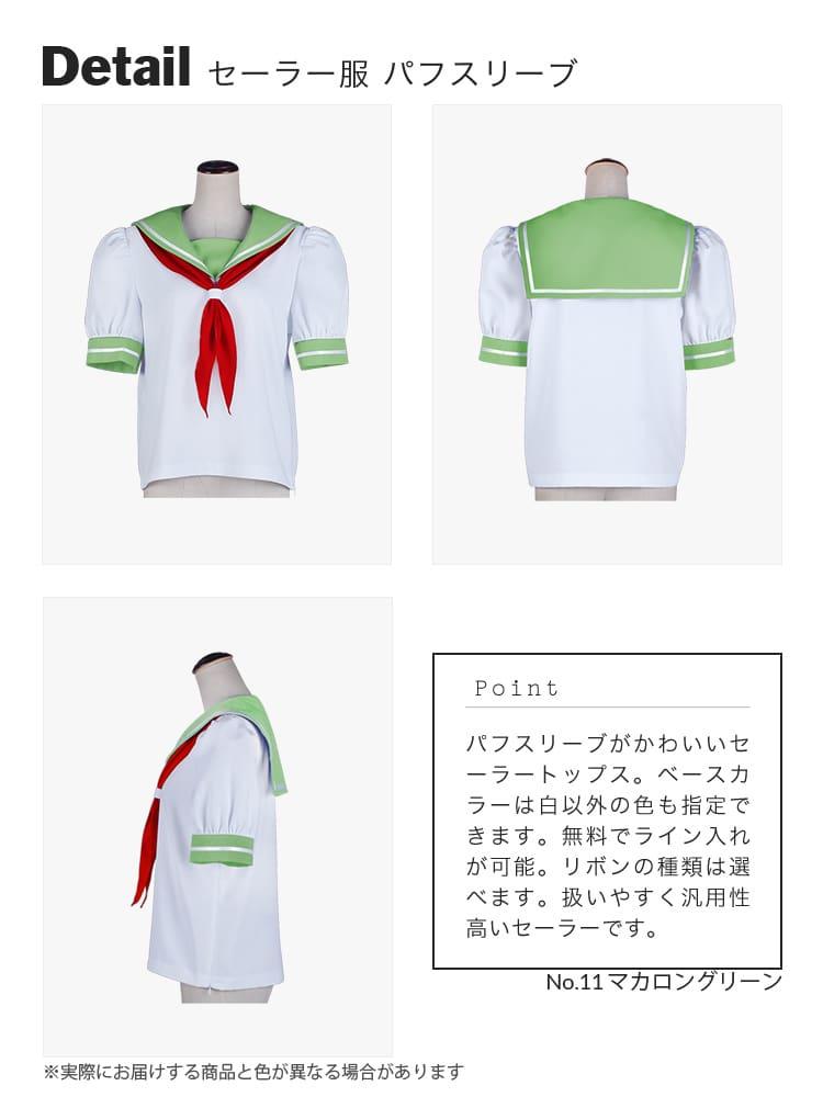 【送料無料】オリジナルセーラー服 パフスリーブ パフ袖(パフスリーブ・半袖)トップス【カラー・選べるグリーン系】《受注生産》[FAVORIC]