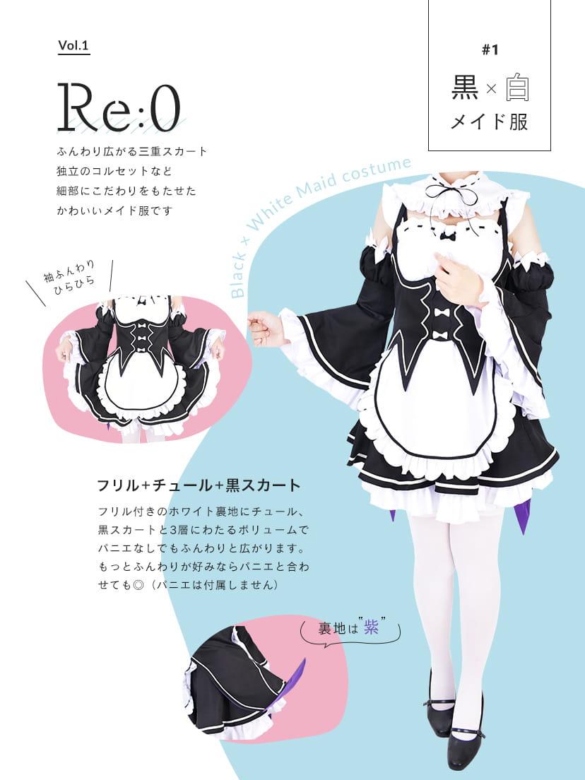 【送料無料】黒×白 ヘア飾り・ソックスセット メイド服 レムラム