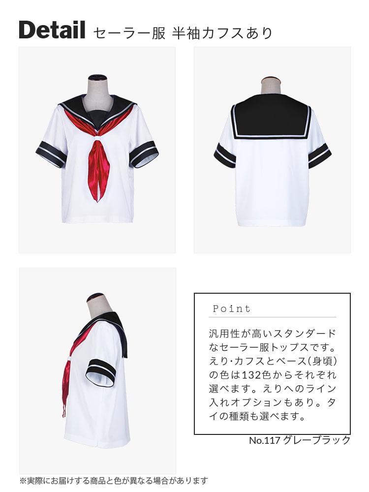 【送料無料】オリジナルセーラー服(半袖)トップス 【カラー・選べる黒・白・グレー系】《受注生産》[FAVORIC]