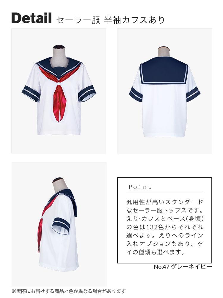 【送料無料】オリジナルセーラー服(半袖)トップス 【カラー・選べるブルー系】《受注生産》[FAVORIC]