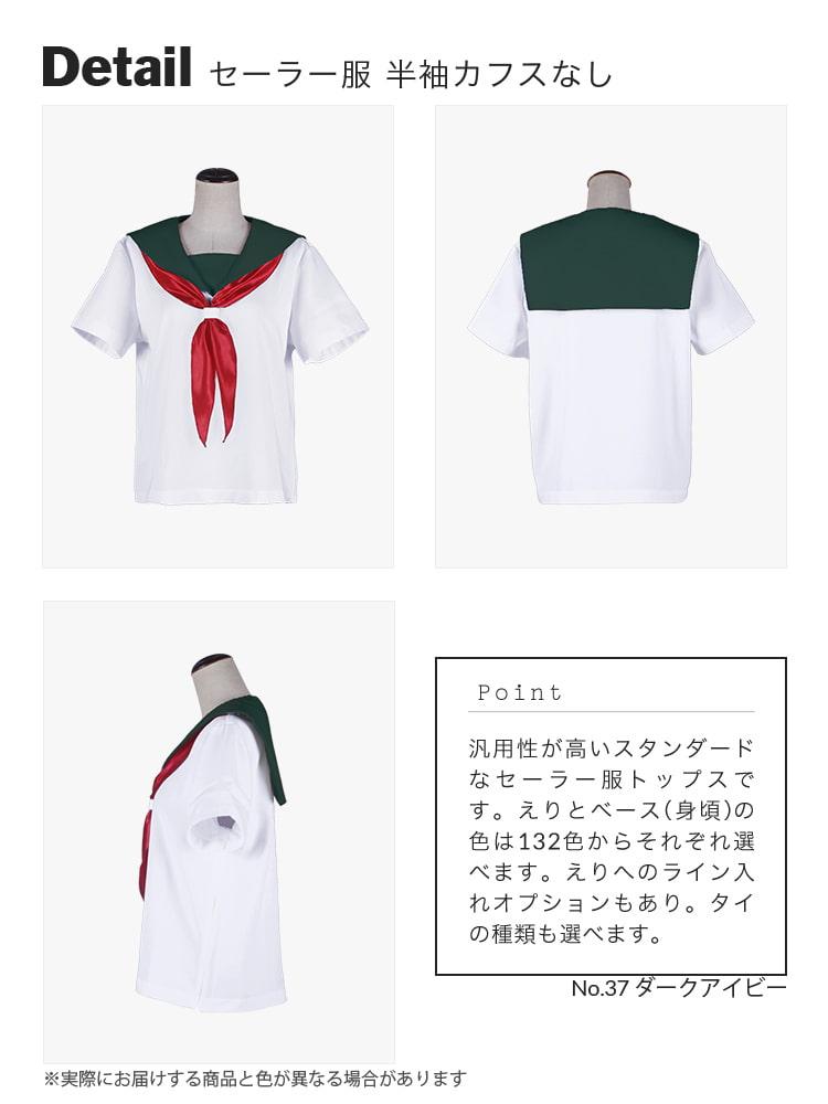【送料無料】オリジナルセーラー服(半袖)トップス 【カラー・選べるグリーン系】《受注生産》[FAVORIC]
