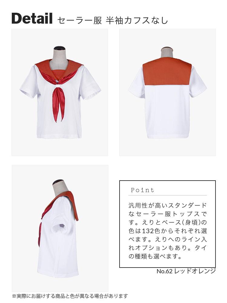 【送料無料】オリジナルセーラー服(半袖)トップス 【カラー・選べるオレンジ・イエロー・ブラウン系】《受注生産》[FAVORIC]