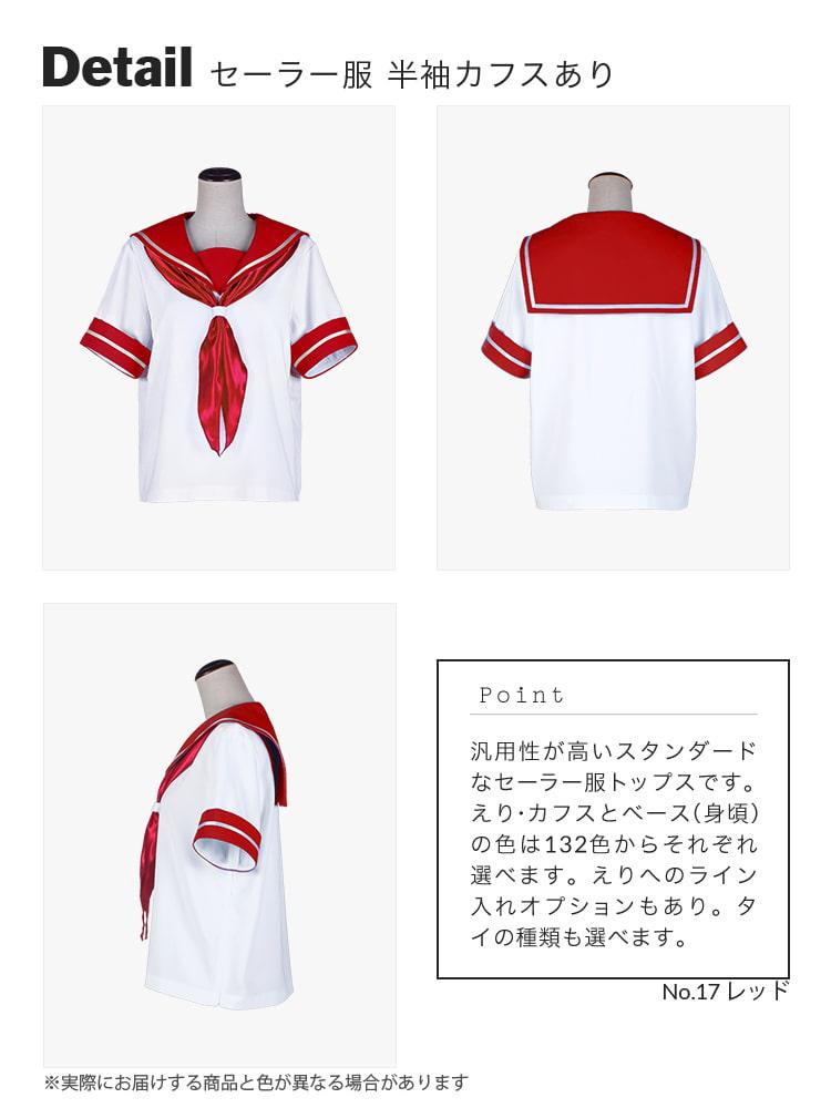 【送料無料】オリジナルセーラー服(半袖)トップス 【カラー・選べるレッド・ピンク・パープル系】《受注生産》[FAVORIC]