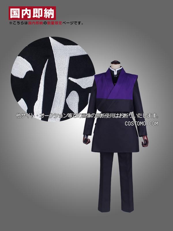 【国内即納/送料込み】 背中刺繍文字入り学ランセット 紫×黒 羽織付き 【玄弥】