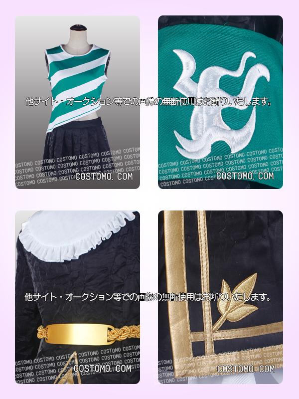 【送料無料】 特殊生地使用 黒×白×緑 勝負服 メジロ
