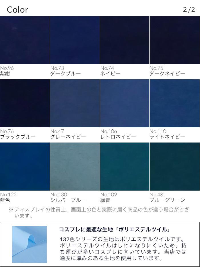 【送料無料】コスプレに最適なライン オリジナルカマーバンド【カラー・選べるブルー系】《受注生産》[FAVORIC]