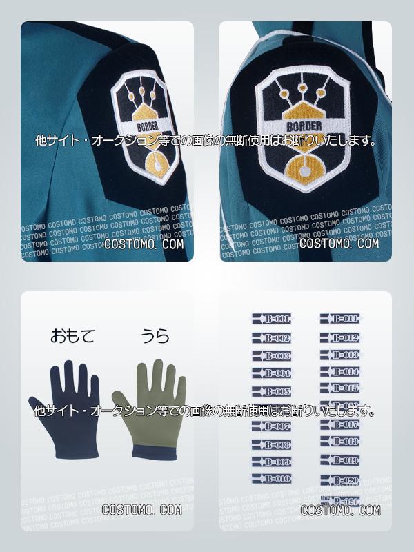【送料無料】 水色×黒 隊服  遊真  8月20日から順次発送