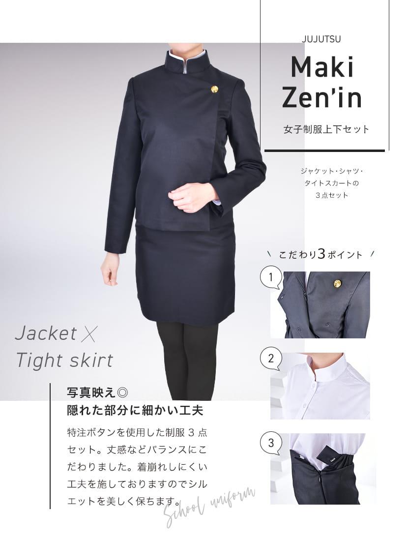 【送料無料】 呪術風女子制服 タイトスカート 真希