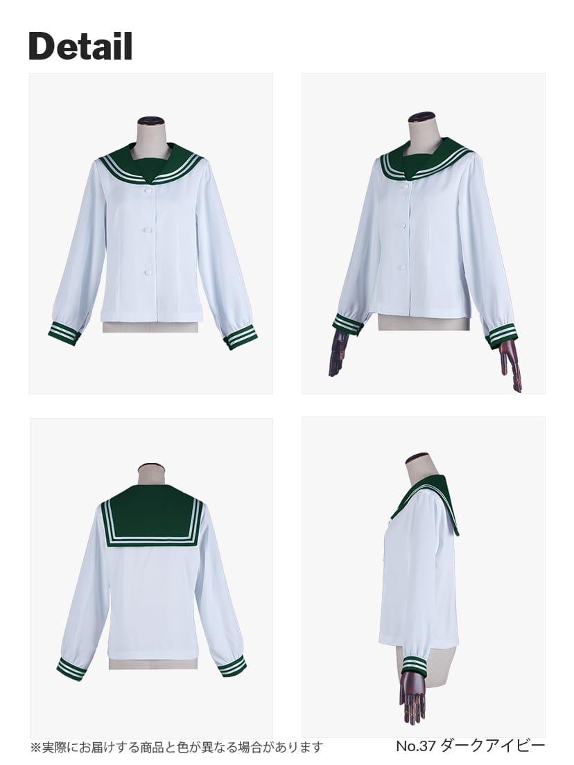 【送料無料】オリジナルセーラー服(前開きタイプ・ボタン・長袖)【カラー・選べるグリーン系】《受注生産》[FAVORIC]