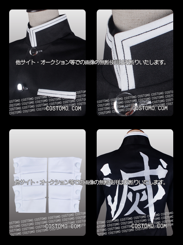 【送料無料】 背中刺繍文字入り学ランセット 羽織付き 炭治郎