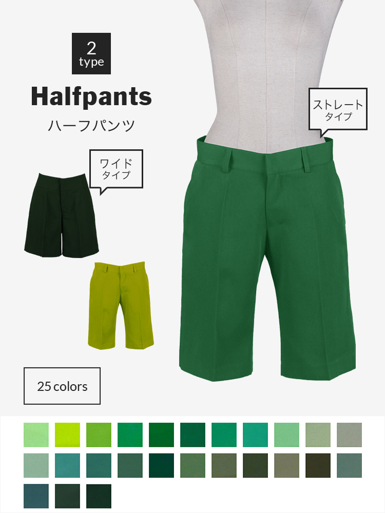【送料無料】オリジナルハーフパンツ(ストレートタイプ・ワイドタイプ)【カラー・選べるグリーン系】《受注生産》[FAVORIC]