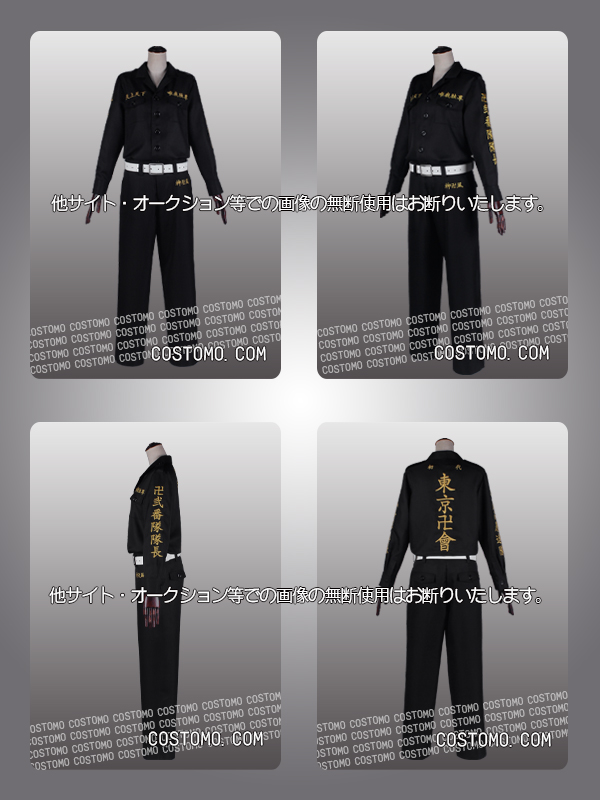 【送料無料】東京卍特攻服 通常タイプ 【腕の文字選択式】 2月末より順次発送