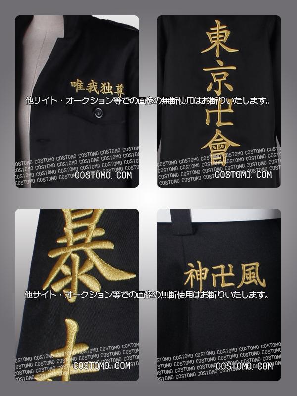 【送料無料】東京卍特攻服 ロングタイプ 【総長】 2月末より順次発送