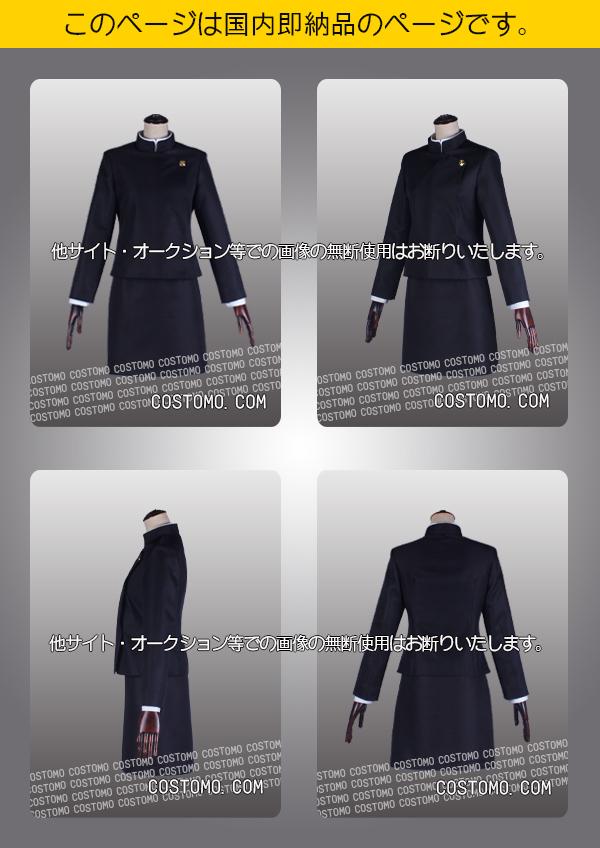 【国内即納/送料込み】 呪術風女子制服 タイトスカート 真希