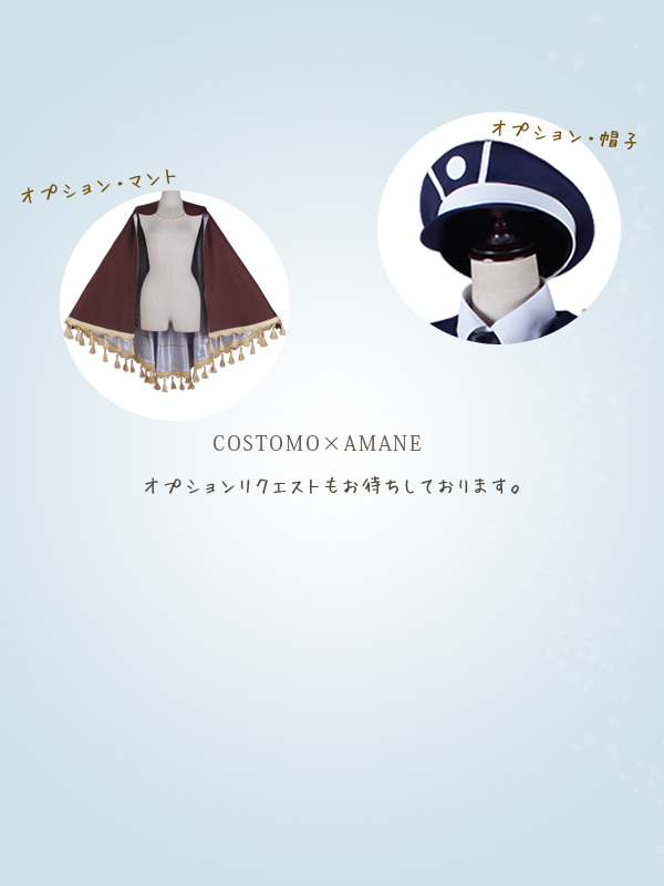 【送料無料】衣装土台セット 粟田口 選べるオプション付き