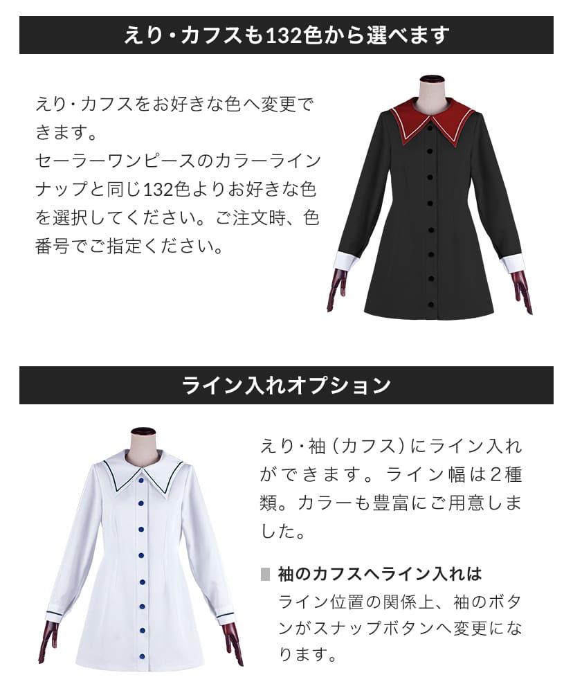 【送料無料】オリジナルセーラーワンピース(長袖)【カラー・選べる黒・白・グレー系】《受注生産》[FAVORIC]