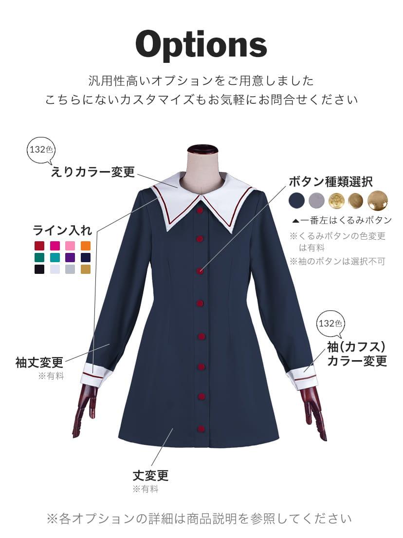 【送料無料】オリジナルセーラーワンピース(長袖)【カラー・選べるブルー系】《受注生産》[FAVORIC]