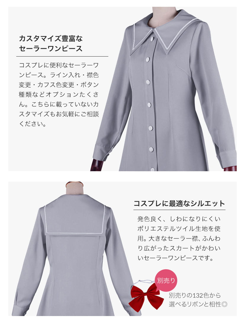 【送料無料】オリジナルセーラーワンピース(長袖)【カラー・選べるグリーン系】《受注生産》[FAVORIC]