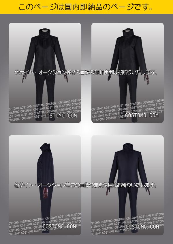 【国内即納/送料込み】 アイマスク付き衣装セット 五条