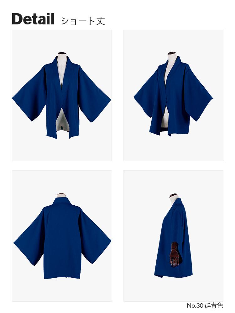 【送料無料】オリジナル着物 男装・男性用 【カラー・選べるブルー系】《受注生産》[FAVORIC]