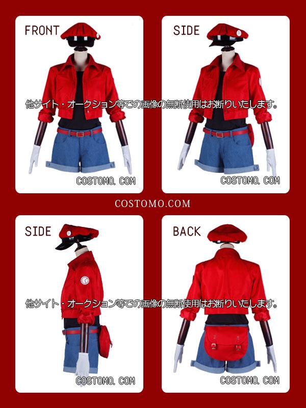 【送料無料】 赤血球風衣装セット