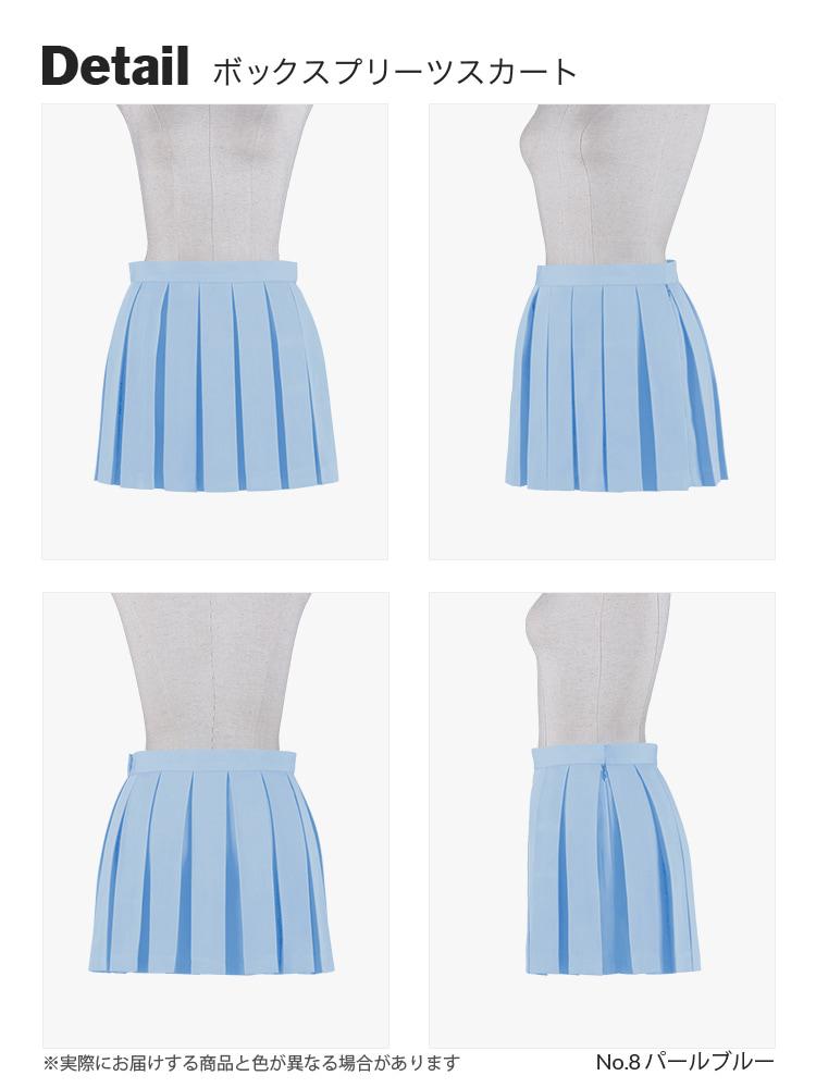【送料無料】オリジナルプリーツスカート プラス料金でスカート丈変更可能 無地タイプ 【カラー・選べるブルー系】《受注生産》[FAVORIC]