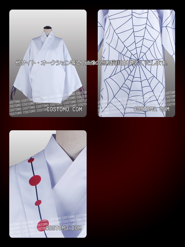 【国内即納/送料込み】 白×赤 蜘蛛の巣柄着物セット 累