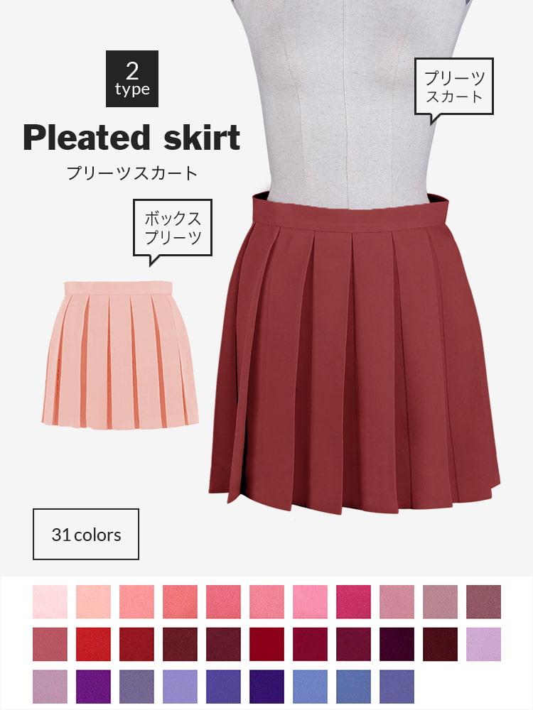 【送料無料】オリジナルプリーツスカート プラス料金でスカート丈変更可能 無地タイプ 【カラー・選べるレッド・ピンク・パープル系】《受注生産》[FAVORIC]