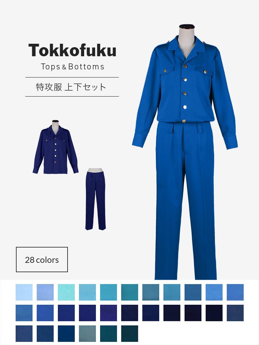 【送料無料】オリジナル特攻服 上下セット【カラー・選べるブルー系】《受注生産》[FAVORIC]