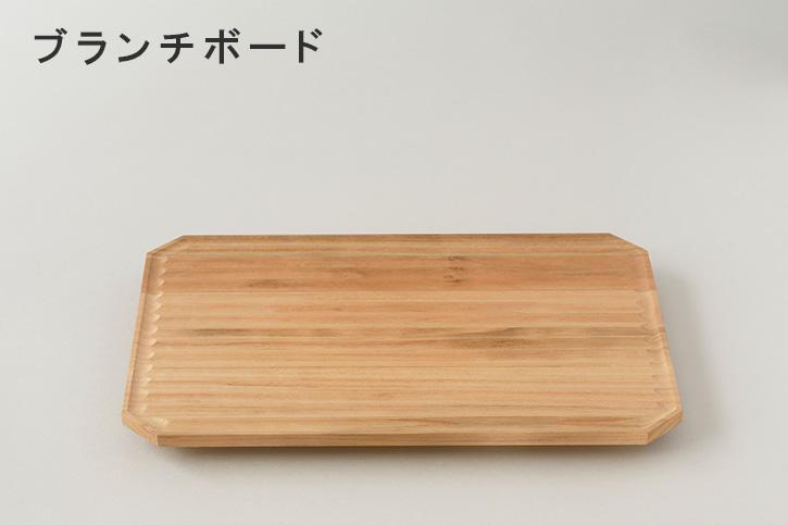 KITO ブランチボード・シャルキュトリーボード (四十沢木材工芸)