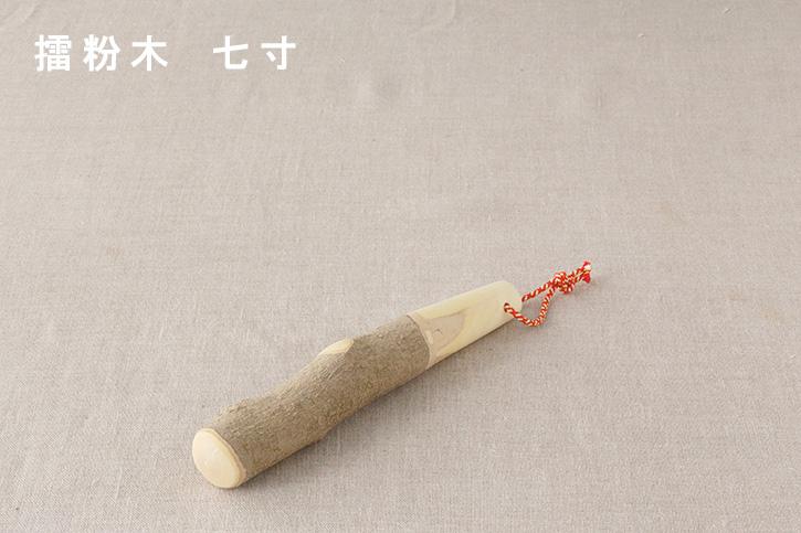 すり鉢・すりこぎ (東屋)