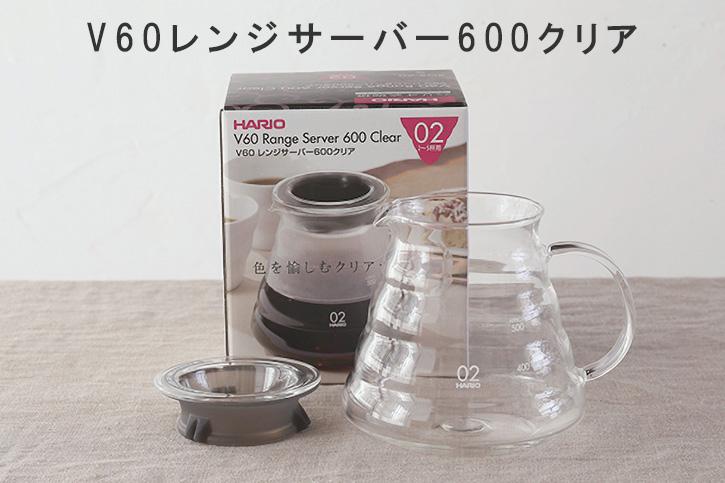 V60 コーヒーサーバー、ドリッパー、フィルター (ハリオ/HARIO)