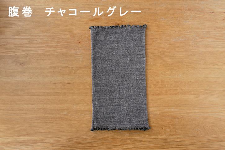 オーガニックコットン 腹巻・腹巻ニットパンツ (天衣無縫)
