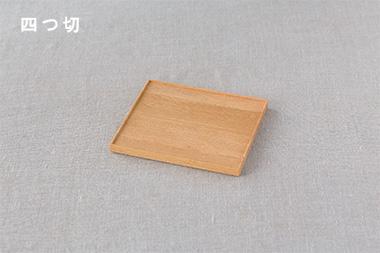 折敷 (東屋)