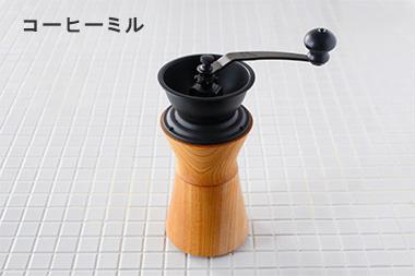 コーヒーミル (MokuNeji×Kalita)