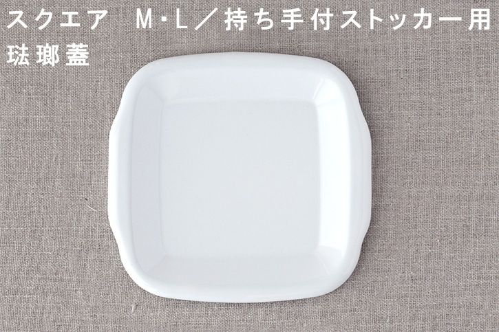 スクエア・持ち手付ストッカー 蓋 単品 (野田琺瑯)