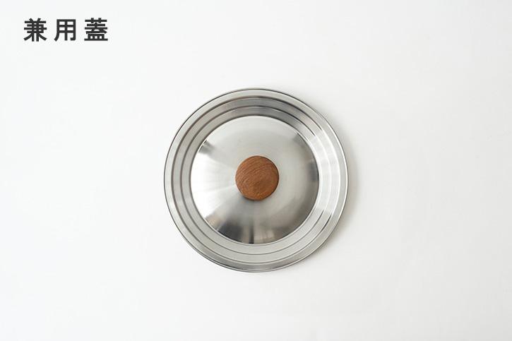 雪平・兼用蓋 (ambai)