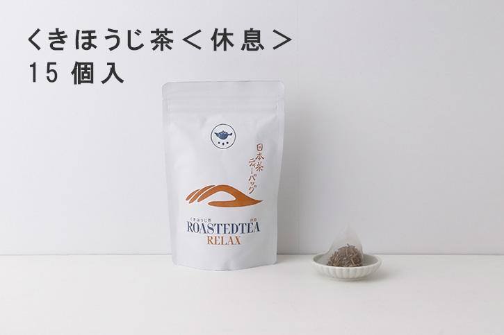 煎茶・ほうじ茶・玄米茶・紅茶 (すすむ屋茶店)