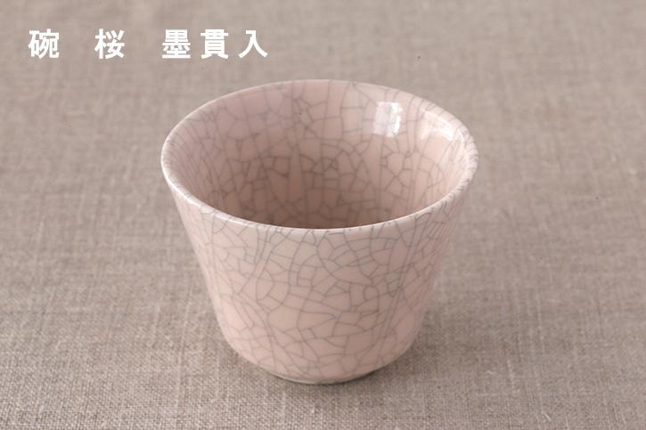 碗・茶托 (南景製陶園)