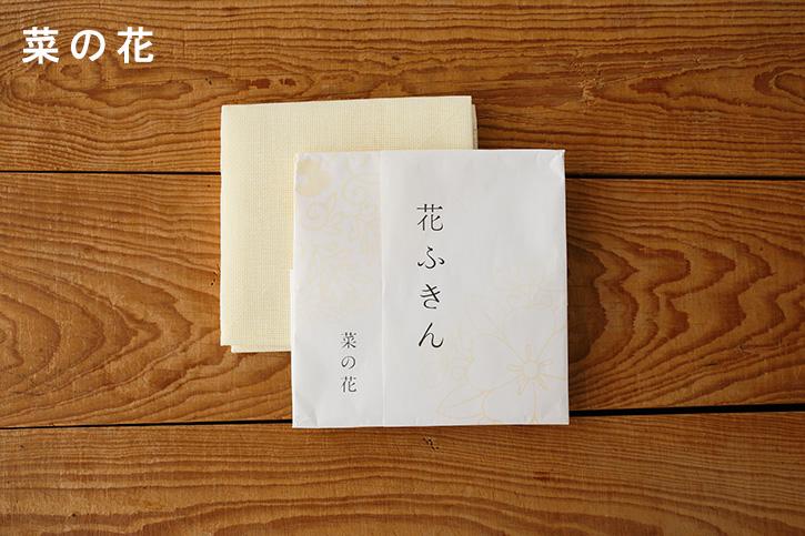 花ふきん(中川政七商店)