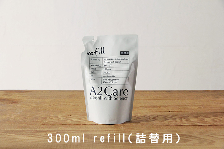 除菌・消臭スプレー(A2Care/エーツーケア)
