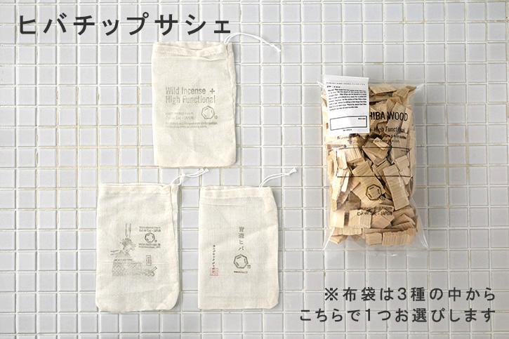 青森ヒバ 消臭芳香材 (カルデサック)