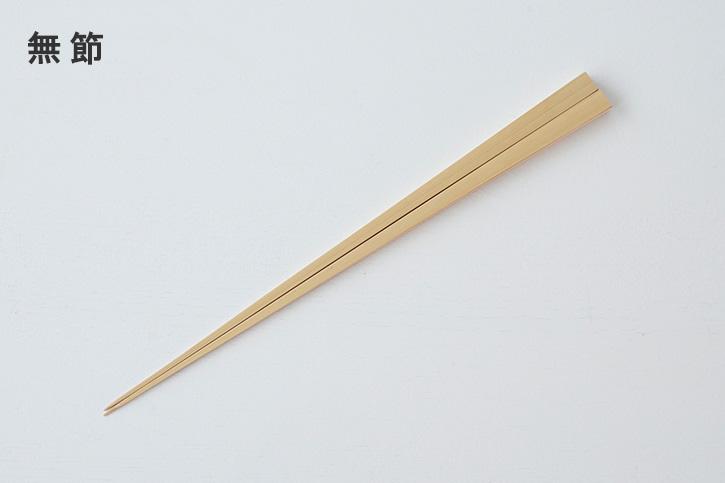 竹箸 (東屋)