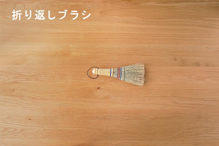 【生産終了】ほうき・ブラシ (つくばのほうき工房)