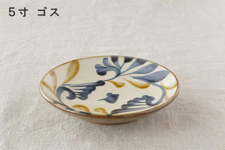 皿 (陶眞窯)