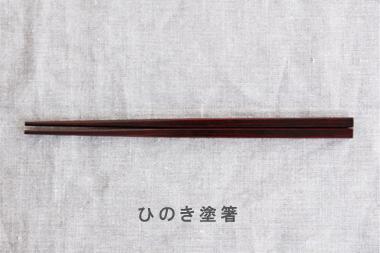 【生産終了】塗箸 (SyuRo)