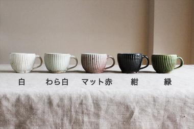 しのぎマグカップ (宋艸窯)